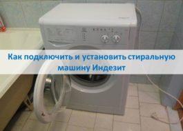 Az Indesit mosógép csatlakoztatása és telepítése