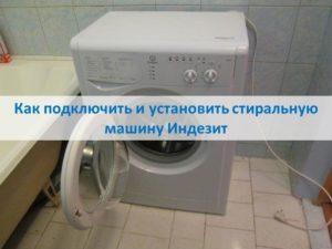 Как да свържете и инсталирате пералня Indesit