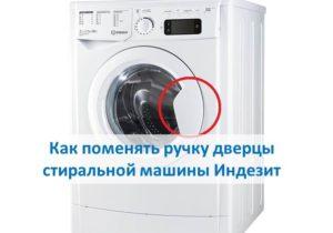 Az Indesit mosógép ajtófogantyújának cseréje