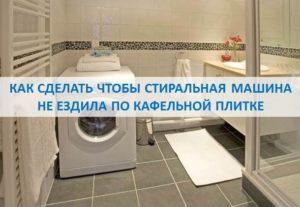 Cara membuat mesin basuh tidak pergi ke jubin