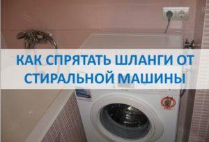 Как да скриете маркучите от пералня