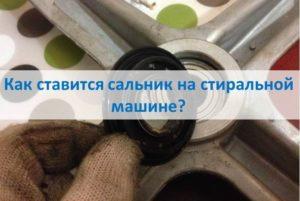Как да поставите маслена пломба върху пералня