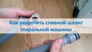 כיצד לקצר את צינור הניקוז של מכונת כביסה