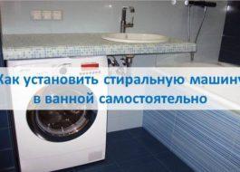 Hogyan telepítsen egy mosógépet a fürdőszobába?