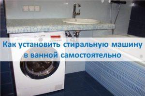 כיצד להתקין מכונת כביסה בחדר האמבטיה בעצמכם