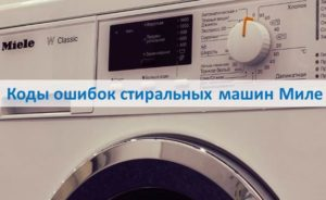 Error codes for washing machines Mile
