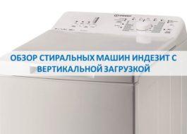 Общ преглед на перални машини Indesit
