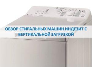 Pregled strojeva za pranje rublja Indesit