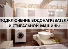 Свързване на бойлер и пералня