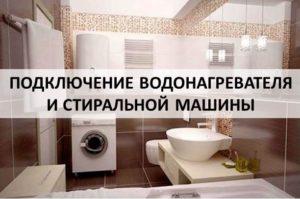 Sambungan pemanas air dan mesin basuh