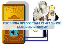 Provjerite tlačni prekidač perilice Indesit