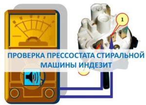 בדוק את מתג הלחץ של מכונת הכביסה Indesit