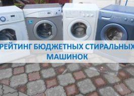 Рейтинг на бюджетни перални машини