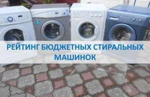 דירוג של מכונות כביסה תקציביות