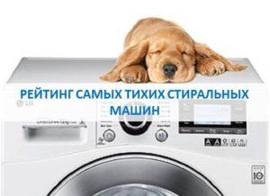 דירוג מכונות הכביסה השקטות ביותר