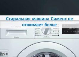 מכונת הכביסה של סימנס אינה מסובבת כביסה