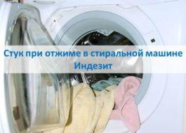 Чукане по време на предене в перална машина Indesit