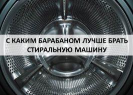 Кой барабан е по-добре да вземете пералня