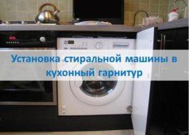 Инсталиране на пералнята в кухнята