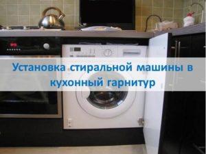 Memasang mesin basuh di dapur