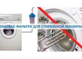 Инсталиране на филтър за пералнята