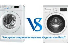 Коя е най-добрата пералня Indesit или Beco?