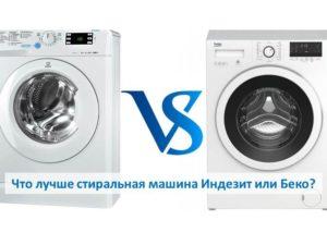 מהי מכונת הכביסה הטובה ביותר Indesit או Beco?