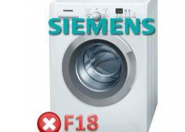 Грешка F18 в пералнята на Siemens