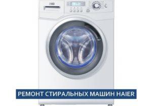 Направи си сам ремонт на пералня Haier