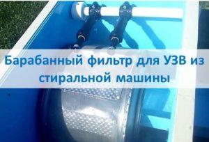 Trommelfilter for ultrasonisk vaskemaskin
