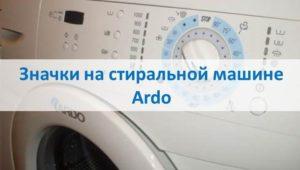 Икони на пералната машина Ardo