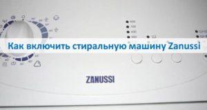 Как да включим пералнята Zanussi