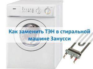 Hogyan cserélje ki a fűtőberendezést egy Zanussi mosógépben