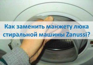 Hogyan kell cserélni a Zanussi mosógép nyílásának mandzsettáját