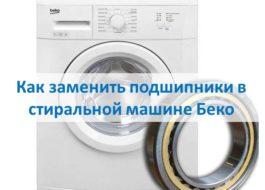 Как да сменим лагерите в пералня Beco
