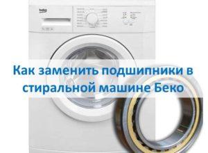 Hogyan cserélje ki a Beco mosógép csapágyait?