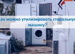 Как да рециклирате пералня