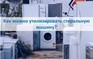 A mosógép újrahasznosítása