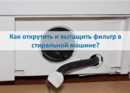 כיצד לפרוק ולהסיר את המסנן במכונת הכביסה