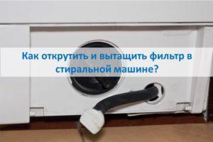 A szűrő lecsavarása és eltávolítása a mosógépben