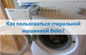 Как да използвате пералня Beko