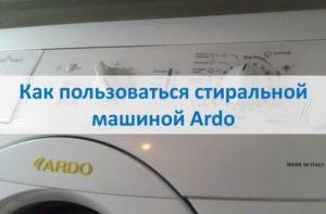 Как да използвате пералня Ardo