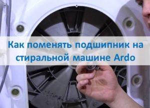 Hogyan kell megváltoztatni az Ardo mosógép csapágyát?
