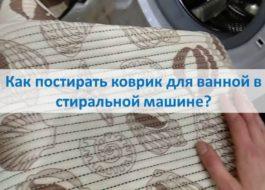 Как да измиете постелка за баня в пералня