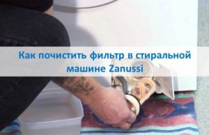 כיצד לנקות את המסנן במכונת כביסה של זנוסי