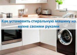 Kako instalirati stroj za pranje rublja u kuhinji