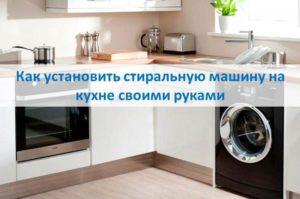 Bagaimana untuk memasang mesin basuh do-it-yourself di dapur