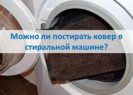 Мога ли да измия килима в пералнята