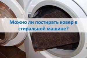 Bolehkah saya membasuh permaidani di mesin basuh?