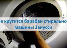 התוף של מכונת הכביסה זאנוסי לא מסתובב